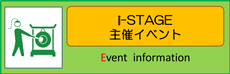 i-stage主催イベント